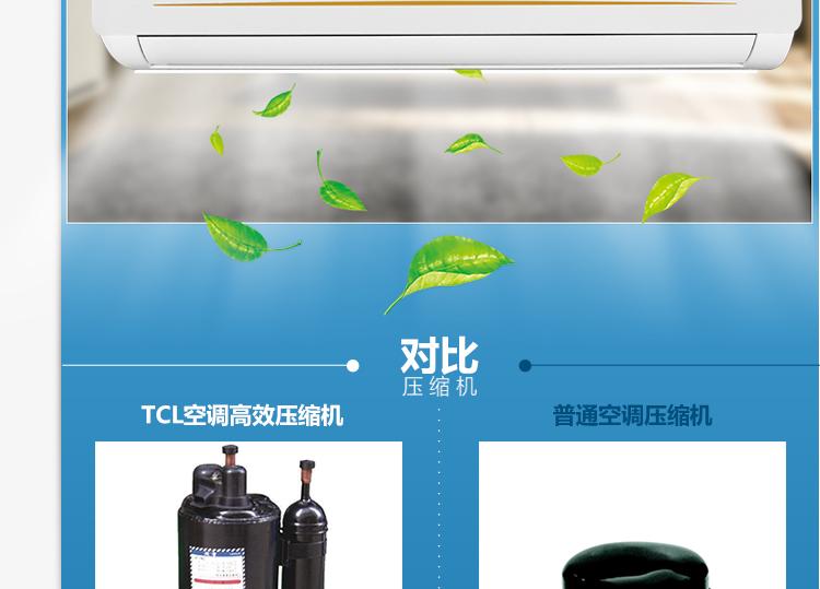 tcl 1.5p 小风神定频 单冷 壁挂式空调 kf-35gw/hc13图片