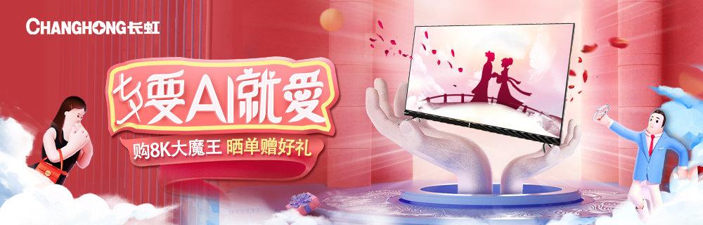 長虹旗艦店
